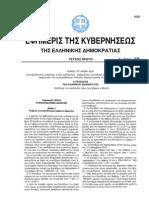 N4024_27102011_Συνταξιοδοτικές ρυθμίσεις, ενιαίο μισθολόγιο − βαθμολόγιο, εργασιακή εφεδρεία