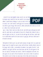 Do Bail Ki Katha by Munshi Prem Chand