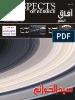 مجلة آفآق العلم 11