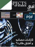 مجلة آفآق العلم 16