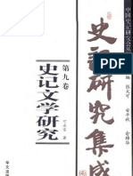 史记研究集成 第九卷 史记文学研究