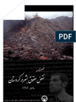 Journal of Human Rights Violations in Kurdistan, Iran 1 (Farsi)
