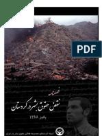 Journal of Human Rights Violations in Kurdistan, Iran 1 (Farsi)