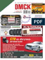autoomsk_42