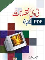 Tv Ke Nuqsanat Urdu Book