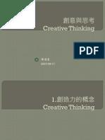 創意與思考