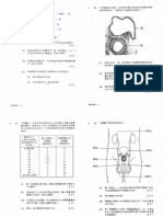 1992 Biology Paper1 (Chinese Edition)