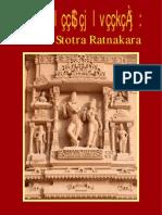 Brihat Stotra Ratnakara