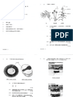 1997 Biology Paper1 (Chinese Edition)
