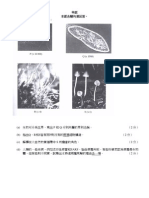 2005 Biology Paper1 (Chinese Edition)