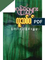 DaGon Shwe Myar - Lu Thit Pin Hnint Phyit Yut San Kyal Stories