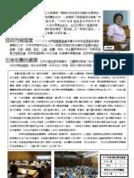 2006_08_連加恩佈道會與苗栗竹南短宣回顧