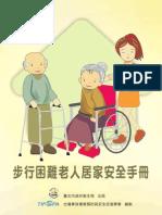 步行困難老人居家安全手冊