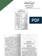 Taqlid Ki Sharai Hasiyat