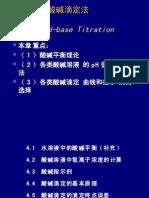 分析-第四章-酸碱滴定法