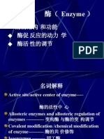 生化-第三章-酶