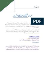 تبلیغی جماعت ، اسلام  علم و علماء