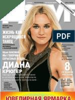 Журнал Ваш досуг (ноябрь)