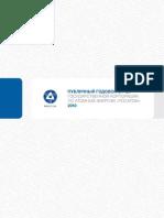 """Публичный годовой отчет Государственный корпорации по атомной энергии """"Росатом"""" за 2010 год"""