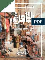 ملامح القاهرة في ألف سنة - جمال الغيطاني