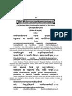 Ram Charit Manas Bal Kand 0001-0097