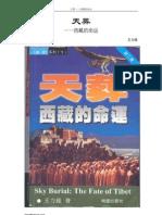 天葬_西藏的命运