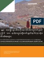 岗坚霸西藏书库