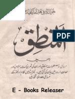 Al - Muntaq By RMP