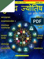 Gurutva Jyotish Nov-2011