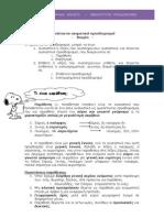 ομοιόπτωτοι προσδιορισμοί PDF