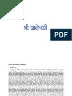 Sampurna Dnyaneshwari