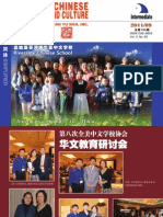 Learn Chinese Language and Culture - Intermediate - 9/2011