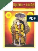 Shri Sai Nidharsanam - Swamiji 1st Issue
