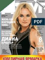 Журнал Ваш досуг (Ноябрь 2011)