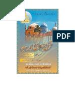 Tohfa e Qadria by Shah Abul a