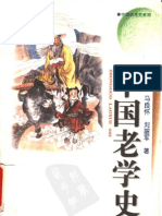 熊铁基、马良怀、刘韶军《中国老学史》