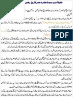 Hazrat-Umer-Farooq