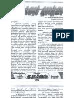 கொடிக்கால்பாளையம் பள்ளிவாசல் திறப்பு விழா மலர்-பாகம்-2
