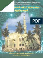 கொடிக்கால்பாளையம் பள்ளிவாசல் திறப்பு விழா மலர் -பாகம்-1