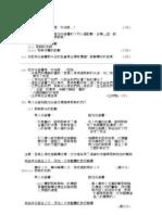 1992 聖經 B 中文版 MS