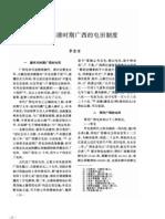 唐宋至明清时期广西的屯田制度