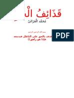 كتاب قذائف الحق - محمد الغزالى