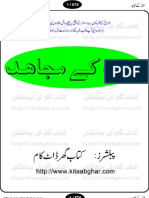 ALLAH Kay Mujahid --- اللہ کے مجاھد