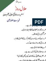 Halal Rozgar Maath Choray