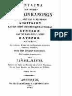 3. Ράλλη-Ποτλή. Σύνταγμα των Θείων και Ιερών Κανόνων Γ