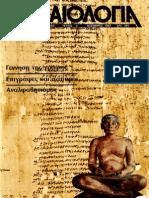 Αρχαιολογία 005