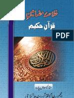 Khulasa Mazameen-e-Qur'aan Para 27