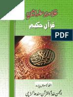 Khulasa Mazameen-e-Qur'aan Para 28