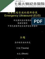 1001104_急重症超音波的最新發展@澄清_講義