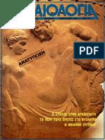 Αρχαιολογία 010